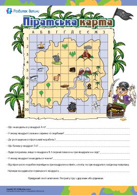 Піратська карта: визначаємо місцеположення