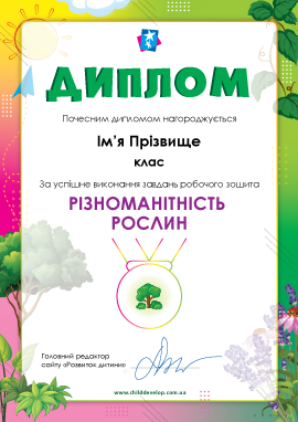 Диплом «Різноманітність рослин»