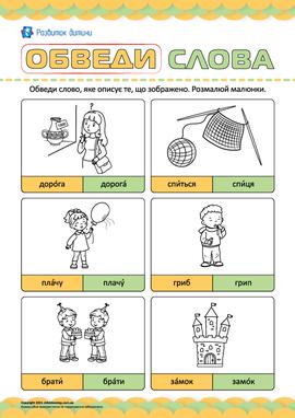 Обведи слова: вивчаємо омоніми