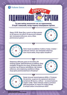 Проти годинникової стрілки: визначаємо час