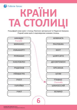 Визначаємо назви країн і столиць № 6