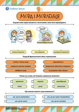 Мова і мовлення: узагальнюємо вивчене