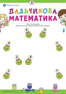 Пальчикова математика: малюємо гусениць