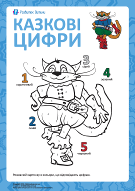 Казкова розмальовка за цифрами №11