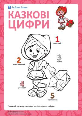 Казкова розмальовка за цифрами №7
