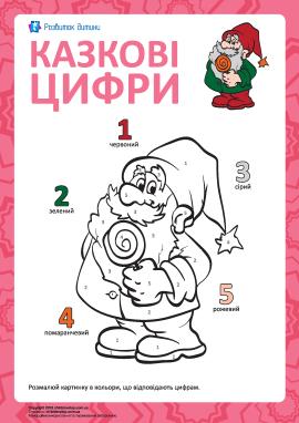 Казкова розмальовка за цифрами №1