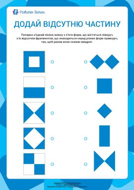 Додай відсутню частину до квадрата