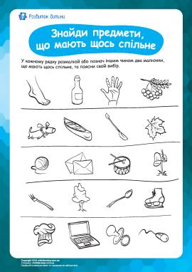 Знайди схожі предмети №12