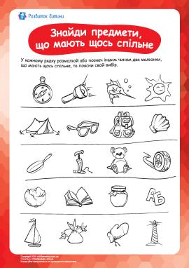 Знайди схожі предмети №11