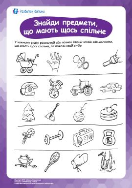 Знайди схожі предмети №10