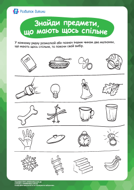 Знайди схожі предмети №9