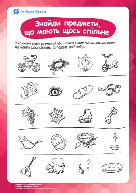 Знайди схожі предмети №8