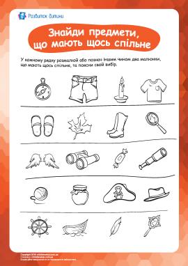 Знайди схожі предмети №7