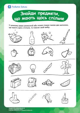 Знайди схожі предмети №6