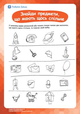 Знайди схожі предмети №5