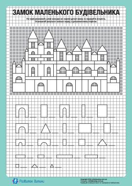 Замок будівельника: розмалюй та порахуй №14