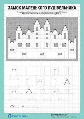 Замок будівельника: розмалюй та порахуй №13