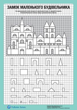 Замок будівельника: розмалюй та порахуй №12