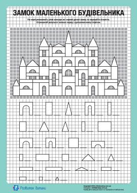 Замок будівельника: розмалюй та порахуй №11