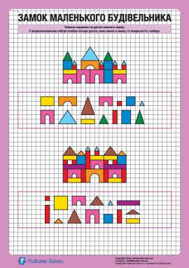Замок будівельника: зайві деталі №10