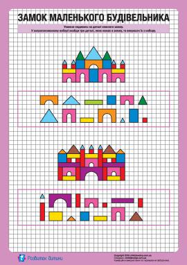 Замок будівельника: зайві деталі №9