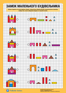 Замок будівельника: знайди набір №8