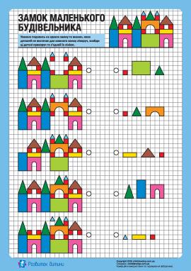 Замок будівельника: відсутні деталі №6