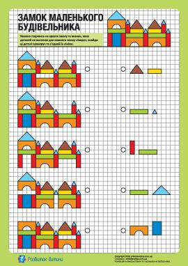 Замок будівельника: відсутні деталі №4