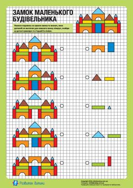 Замок будівельника: відсутні деталі №3