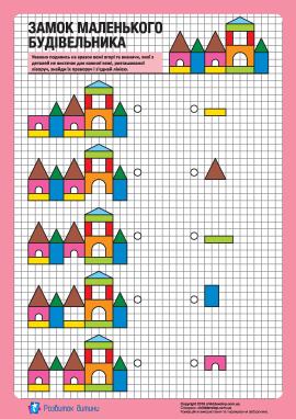 Замок будівельника: відсутня деталь №2
