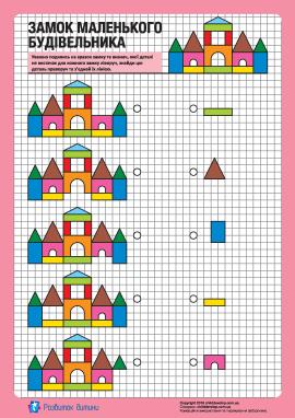 Замок будівельника: відсутня деталь №1