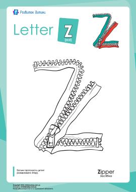 Розмальовка «Англійська абетка»: літера «Z»