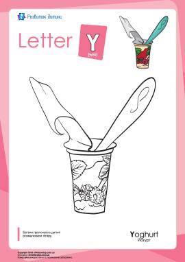 Розмальовка «Англійська абетка»: літера «Y»