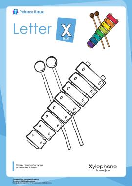 Розмальовка «Англійська абетка»: літера «X»