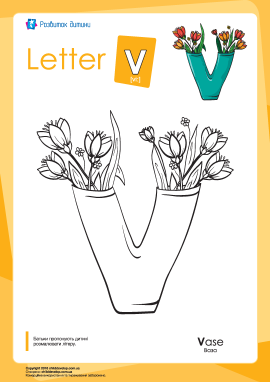 Розмальовка «Англійська абетка»: літера «V»