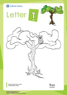 Розмальовка «Англійська абетка»: літера «T»