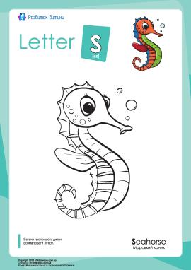 Розмальовка «Англійська абетка»: літера «S»