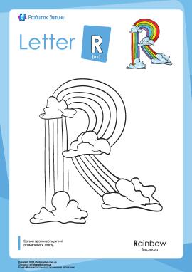 Розмальовка «Англійська абетка»: літера «R»