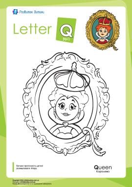 Розмальовка «Англійська абетка»: літера «Q»