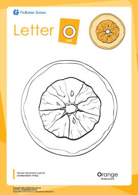 Розмальовка «Англійська абетка»: літера «O»