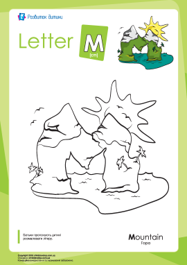 Розмальовка «Англійська абетка»: літера «M»