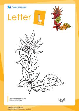 Розмальовка «Англійська абетка»: літера «L»