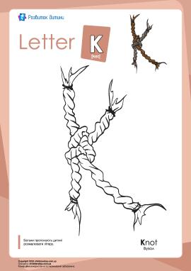 Розмальовка «Англійська абетка»: літера «K»