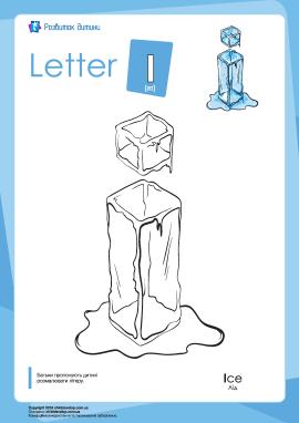 Розмальовка «Англійська абетка»: літера «I»