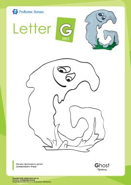 Розмальовка «Англійська абетка»: літера «G»