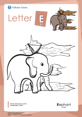 Розмальовка «Англійська абетка»: літера «E»