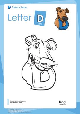 Розмальовка «Англійська абетка»: літера «D»