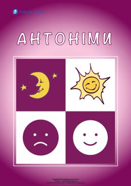 Комплект: знайомство з антонімами