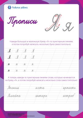 Прописи: літера Я (російська абетка)