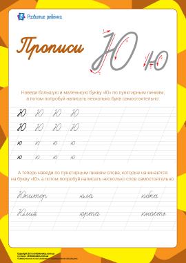 Прописи: літера Ю (російська абетка)